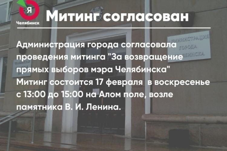 ВСЕ НА МИТИНГ 17 ФЕВРАЛЯ